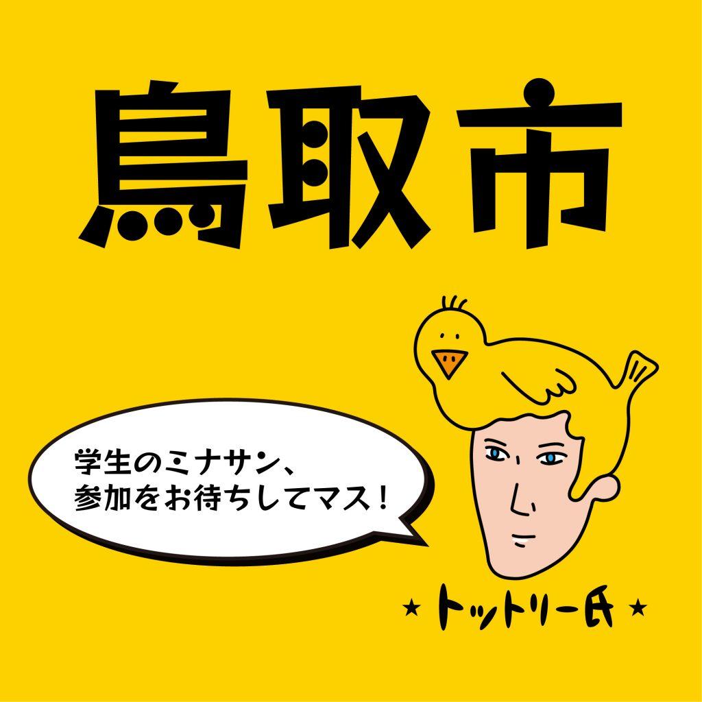 03 【鳥取市】WEB合同企業説明会-02