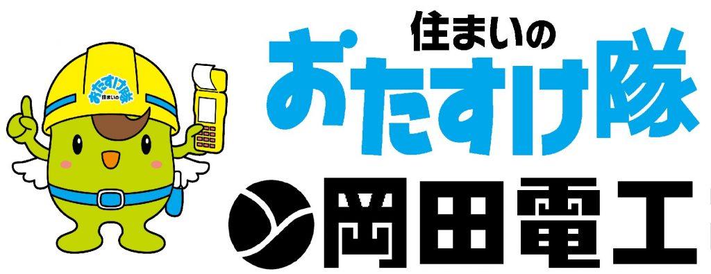 岡田電工株式会社2